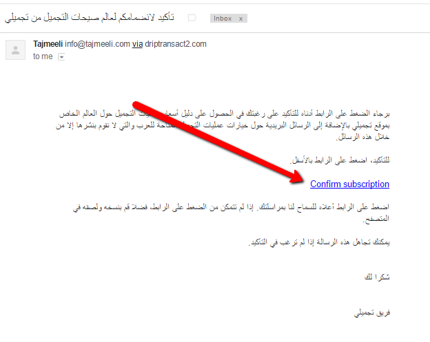 Confirm_your_subscription