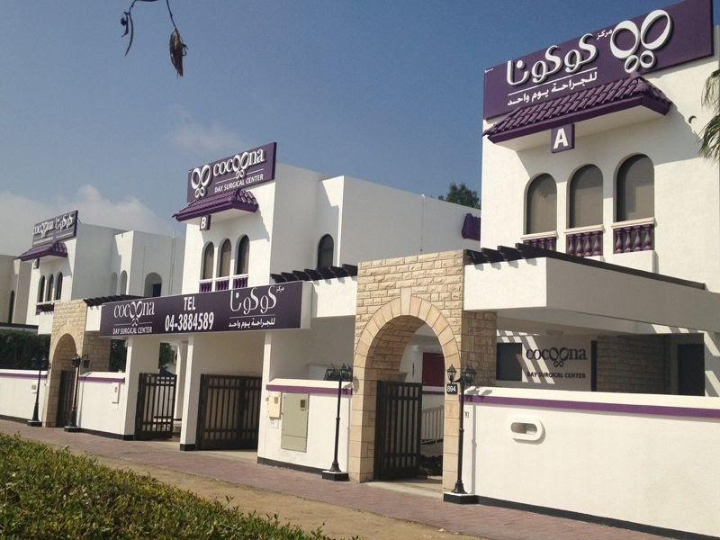 مركز كوكونا Cocoona Center